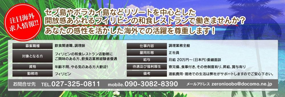 飲食関連職募集!!