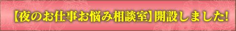 【夜のお仕事お悩み相談室】開設しました!