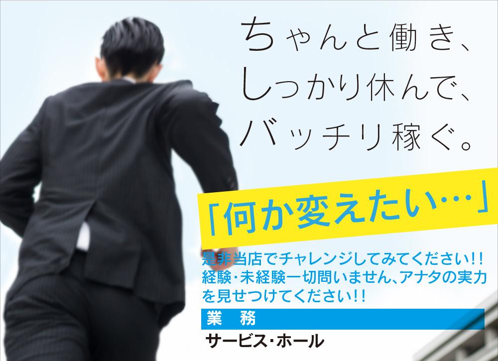 男子スタッフ募集!!